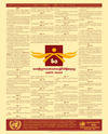 Universal Declaration of Human Rights colour poster, official text
