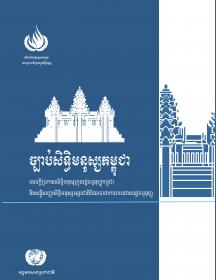 Cambodia Humen Right Act