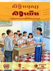 Human Rights, Our Rights illustrated book explaining a rang of key human rights