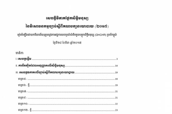 OHCHR has released its human rights analysis of the amended Law on Political Parties in Khmer