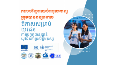 Deadline extended - Youth Human Right Champion competition